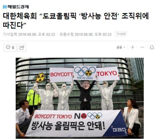 沃保网会员热播:奥运会韩自备食材 镇压日本食品