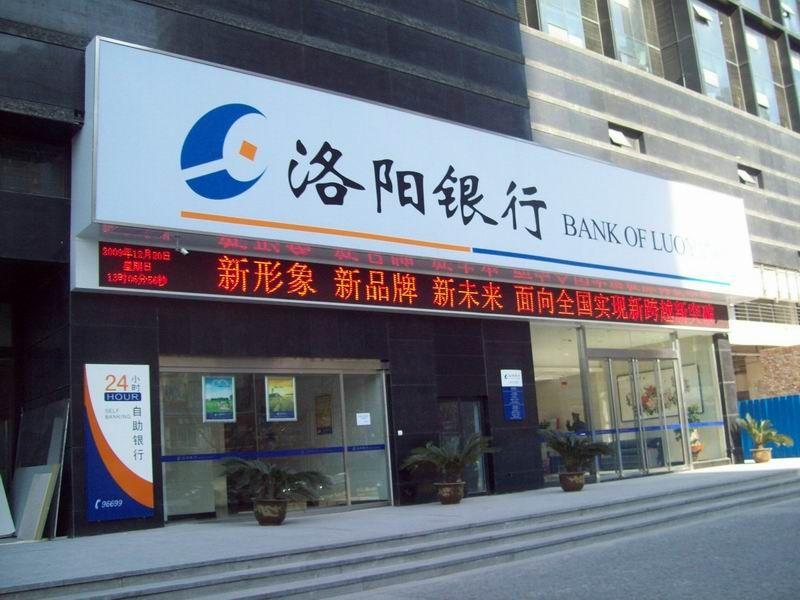 洛阳银行辅导八年仍未上市不良贷款率大增又频领罚单