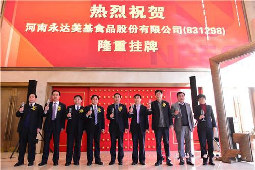 河南永达食业集团旗下新三板挂牌企业美基食品生产经营陷入困境 已被摘牌