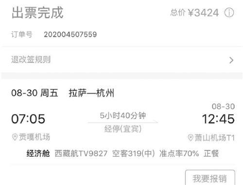 行程单票面价3190元实际支付3424元 去哪儿网 我的机票差额去哪儿了