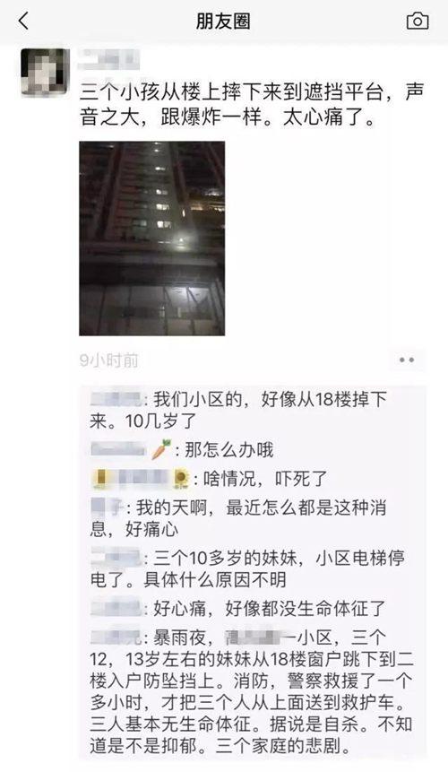 初中女生18楼坠亡 知情人称:3人牵手相约自杀