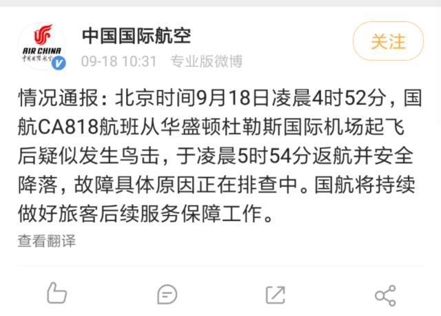 国航一架美国飞北京客机引擎起火返航 疑似发生鸟击