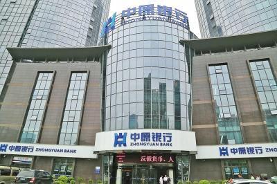 中原银行股价破发天数占比高达77.09% 信用卡不良率半年暴涨近3倍