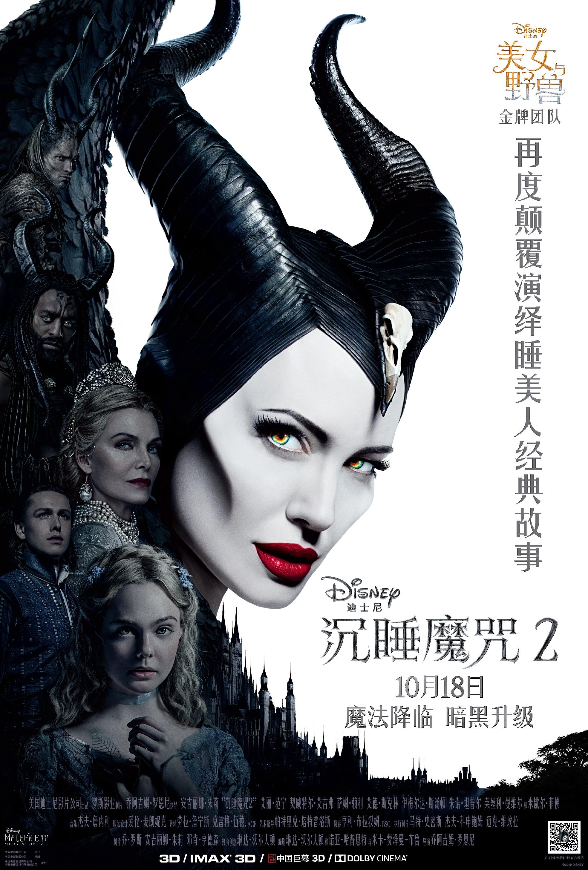 安吉丽娜·朱莉携《沉睡魔咒2》归来 定档10月18日