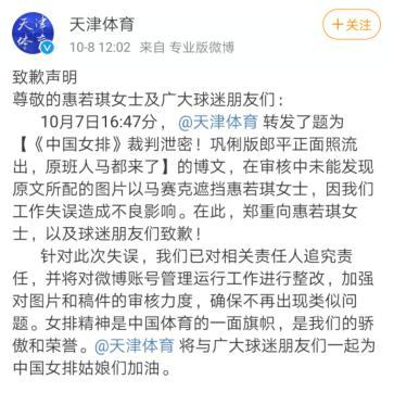 《中国女排》合照惠若琪被打马赛克 天津体育道歉