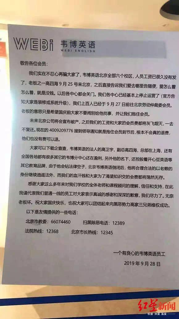 快讯!韦博英语被曝拖欠工资多家门店停业 多名高管关联风险重重
