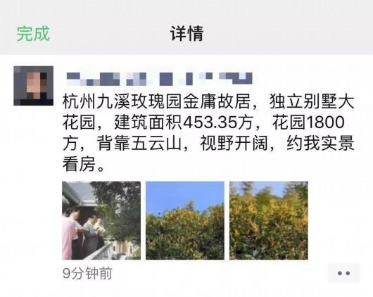 挂牌价格为6800万元 金庸杭州别墅正式挂牌出售,一直未曾入住