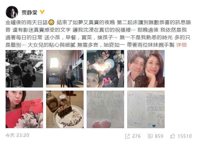 贾静雯45岁生日发文晒幸福