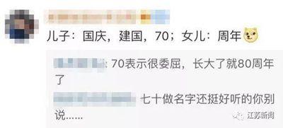 """国庆四胞胎名字起好了!喻国、桐卿、柒凛、念安寓意""""与国同庆七"""