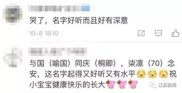 """重庆汇博人才网_""""国庆四胞胎""""名字颁发 网友:好听又有深意!"""