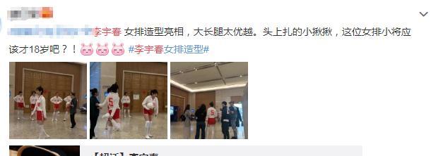 河南消息联播_李宇春女排造型亮相 头上扎小揪萌翻网友