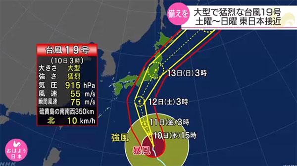"""19号台风""""海贝思""""逼近日本地区 或带来巨大危害"""