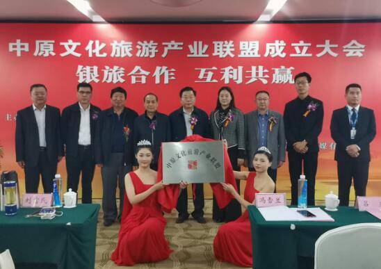 中原文化旅游产业联盟挂牌成立