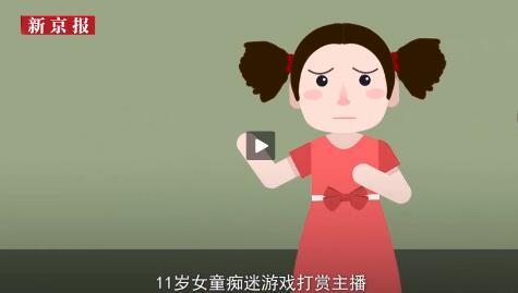 女童10天打赏18万 律师:未经父母追认 行为无效