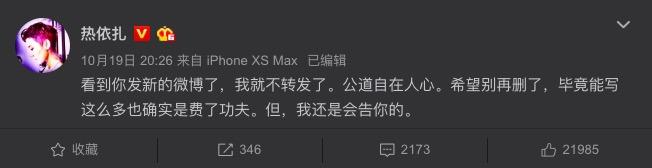 热依扎发文回应道歉:我还是会告你的