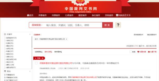 新蔡农商银行诉讼案件激增 多起诉讼被法院驳回
