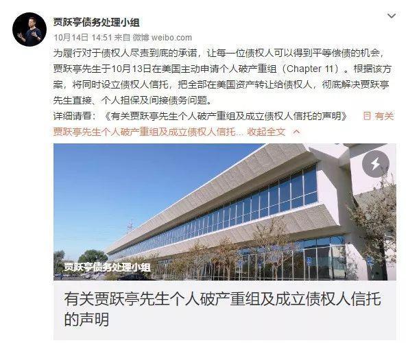 乐视大厦遭7折拍卖 投资者喊话贾跃亭:作为公司的实际控制人 应承担责任