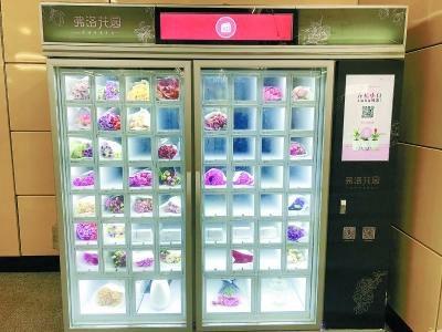 买鲜花像买饮料一样方便?铺进地铁写字楼 鲜花售卖机商机涌动