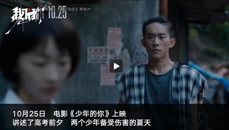 《少年的你》上映 易烊千玺:哭戏比打戏难 拍完仍很伤心