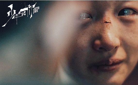 写人记事的好文章母亲_《少年的你》电影里的校园暴力 现实中怎么应对?