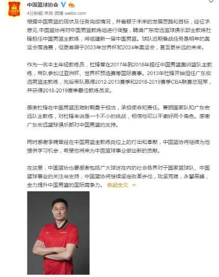 曝杜锋接替李楠出任中国男篮主教练 带队征战奥运会落选赛