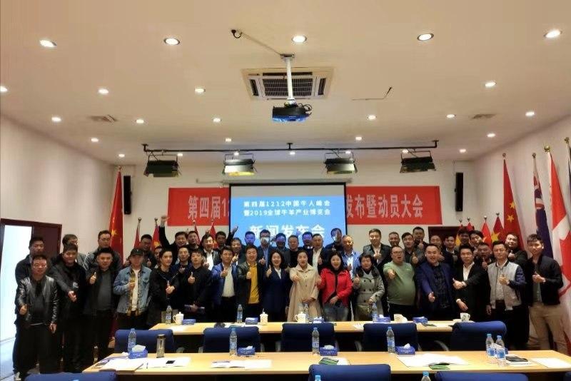 2019全球牛羊产业博览会在郑州举行新闻发布会