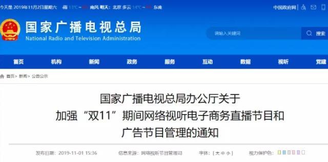 """""""双11""""广电总局出手 针对带货直播 李佳琦们慌不慌?"""