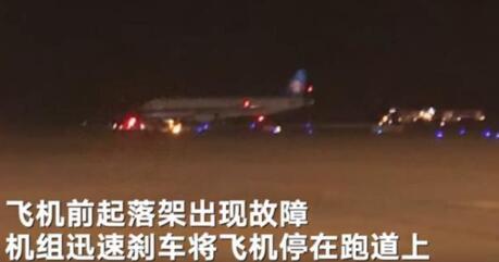 南航航班落地出现故障 前起落架出现故障 机上乘