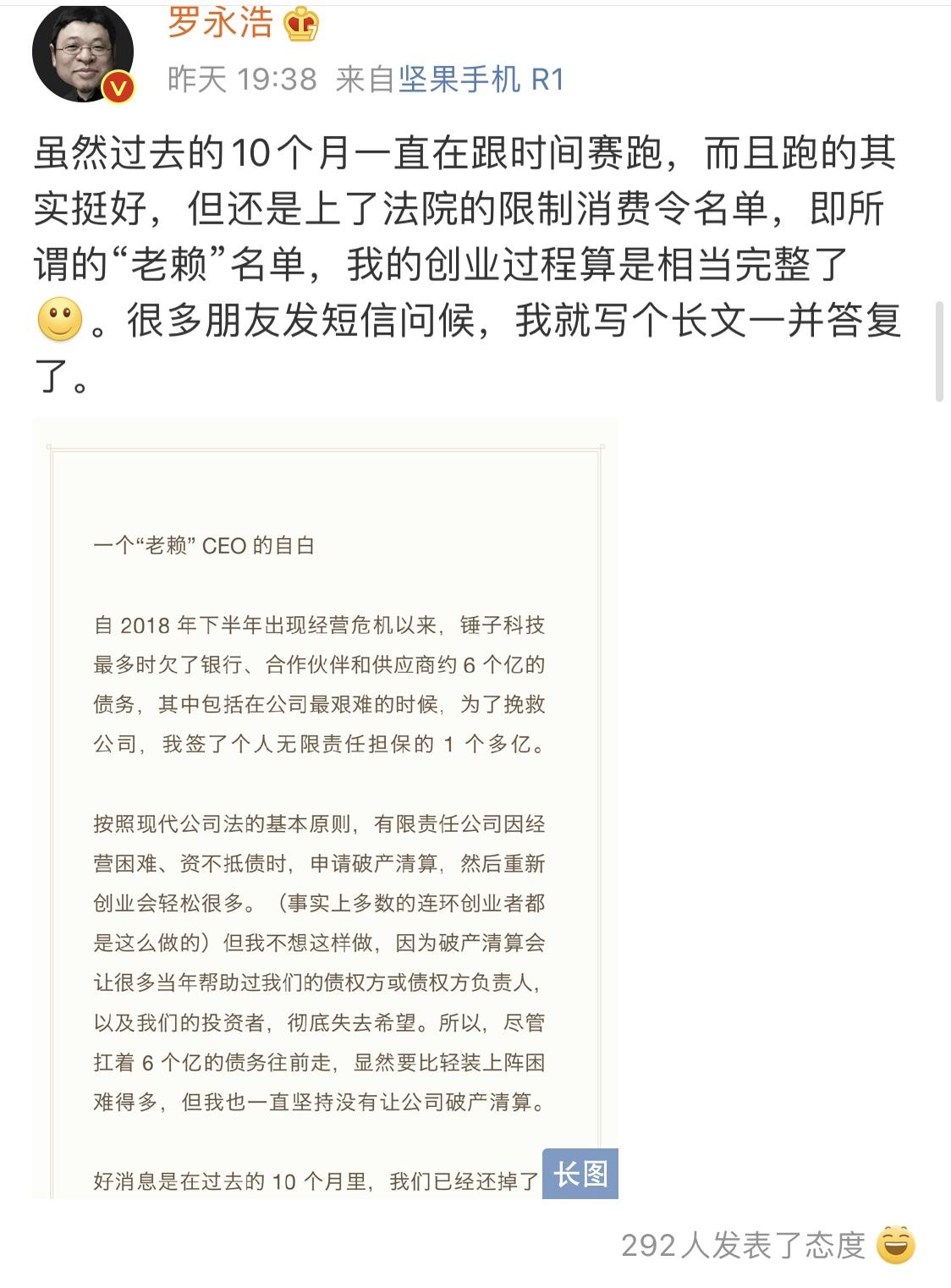 """創業不易!羅永浩欠債370萬被限制消費 回應:會靠""""賣藝""""把債還完"""