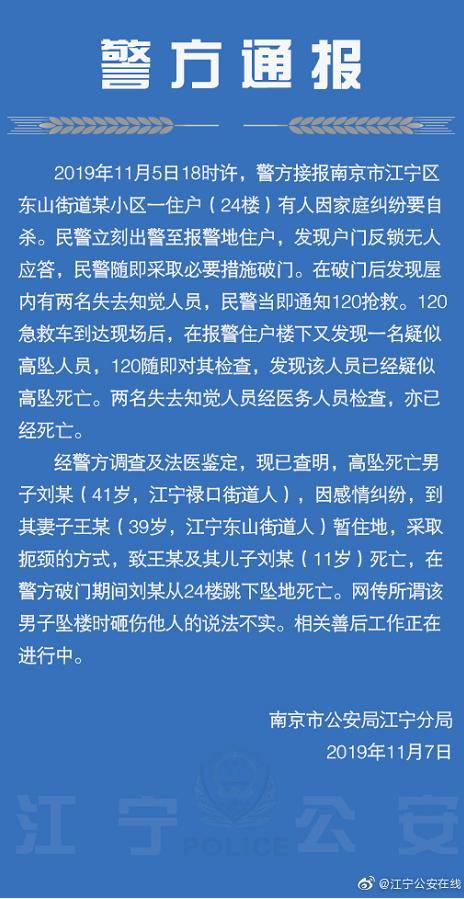 南京一家三口身亡后续 警方:家庭感情纠纷引发 丈夫杀死妻子 沛县招聘网