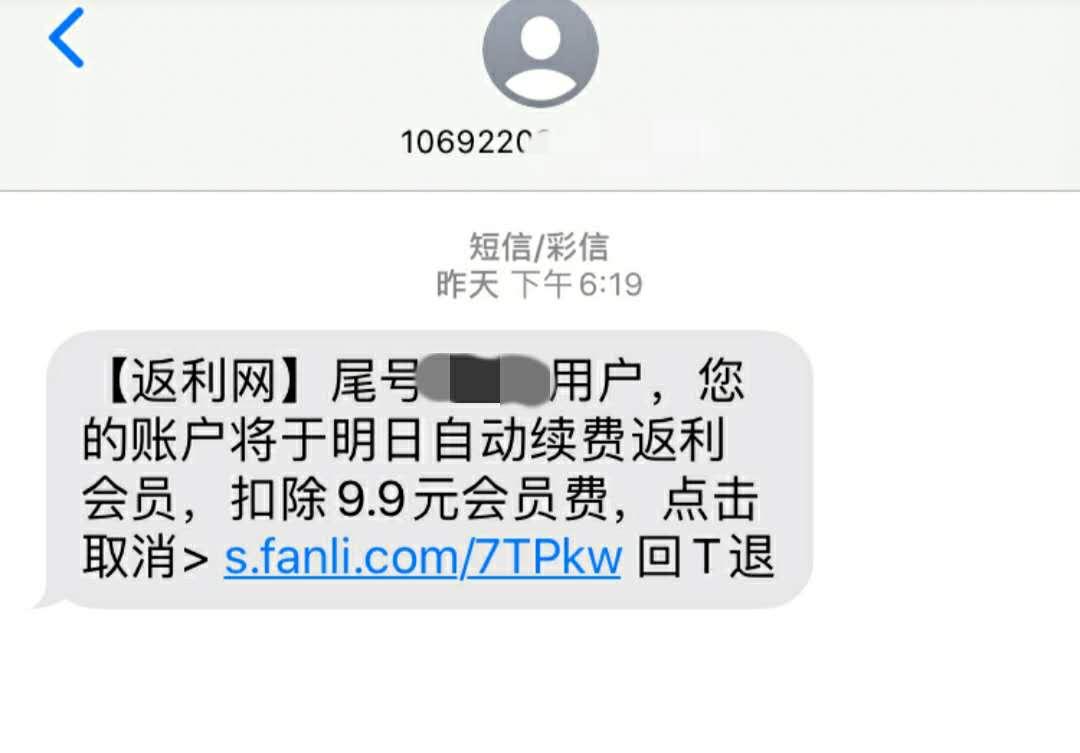 部分用户莫名收到扣费通知,返利网致歉称系统推送异常所致 已对问题进行修复