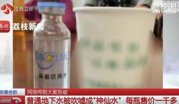"""地下水包装成""""能量液""""卖千元 涉案公司已发展3万多名会员"""
