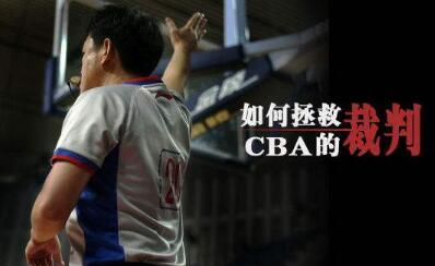 开赛六轮争议不断 CBA发布裁判报告 出现重大错漏判