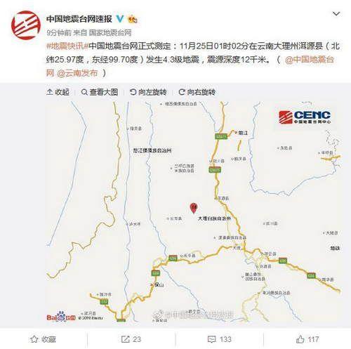 国家地震台网_大理洱源发生4.3级地震 震源深度12千米_中部纵览