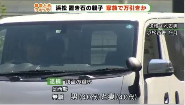 现实版《小偷家族》!日本夫妇指使12岁儿子参与盗窃