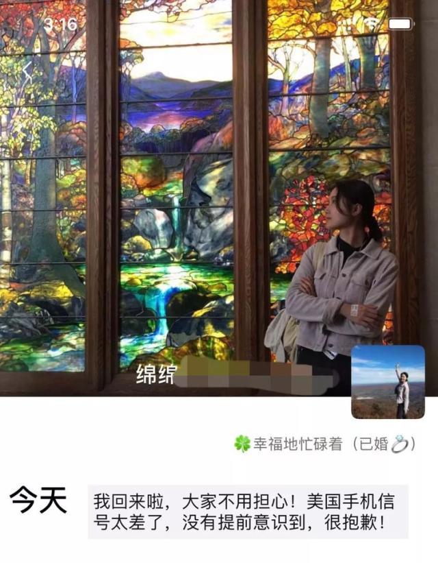 浙传老师美国失联现已找到 回应:手机没信号