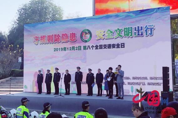"""热点!河南省""""122交通安全日""""主题活动今日在郑州举行"""