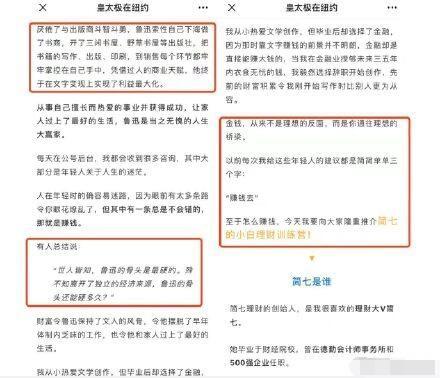 公众号侮辱鲁迅遭痛批 腾讯回应:接网友投诉对文章进行删除