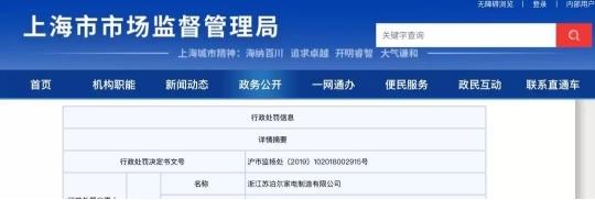 巨额罚单!苏泊尔遭打脸 子公司因虚假宣传被罚348万