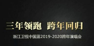 浙江卫视道歉 跨年演唱会将照常举办 众多明星取消浙江跨年
