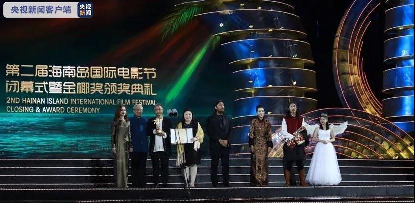 第二届海南岛国际电影节闭幕 金椰奖十大奖项揭晓
