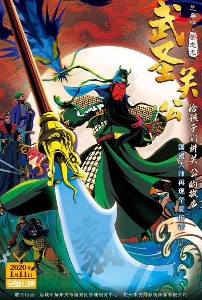 《武圣关公》回归定档1月11 漫画家蔡志忠:鼓励文化传承