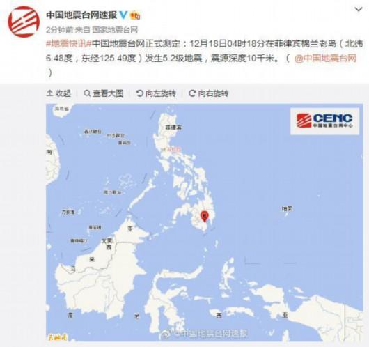 国家地震台网_菲律宾棉兰老岛发生5.2级地震 震源深度10千米_中部纵览