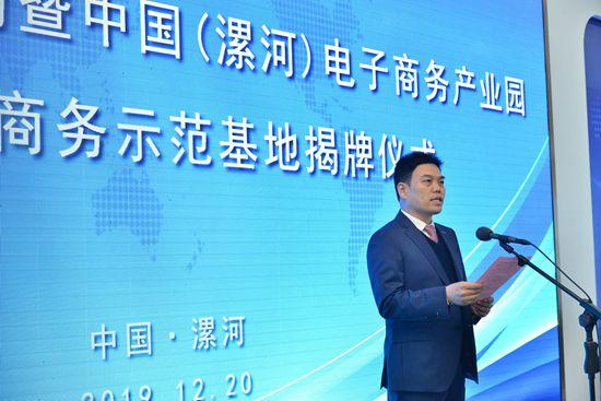 双汇电商项目签约暨中国(漯河)电子商务产业园国家电子商务示范