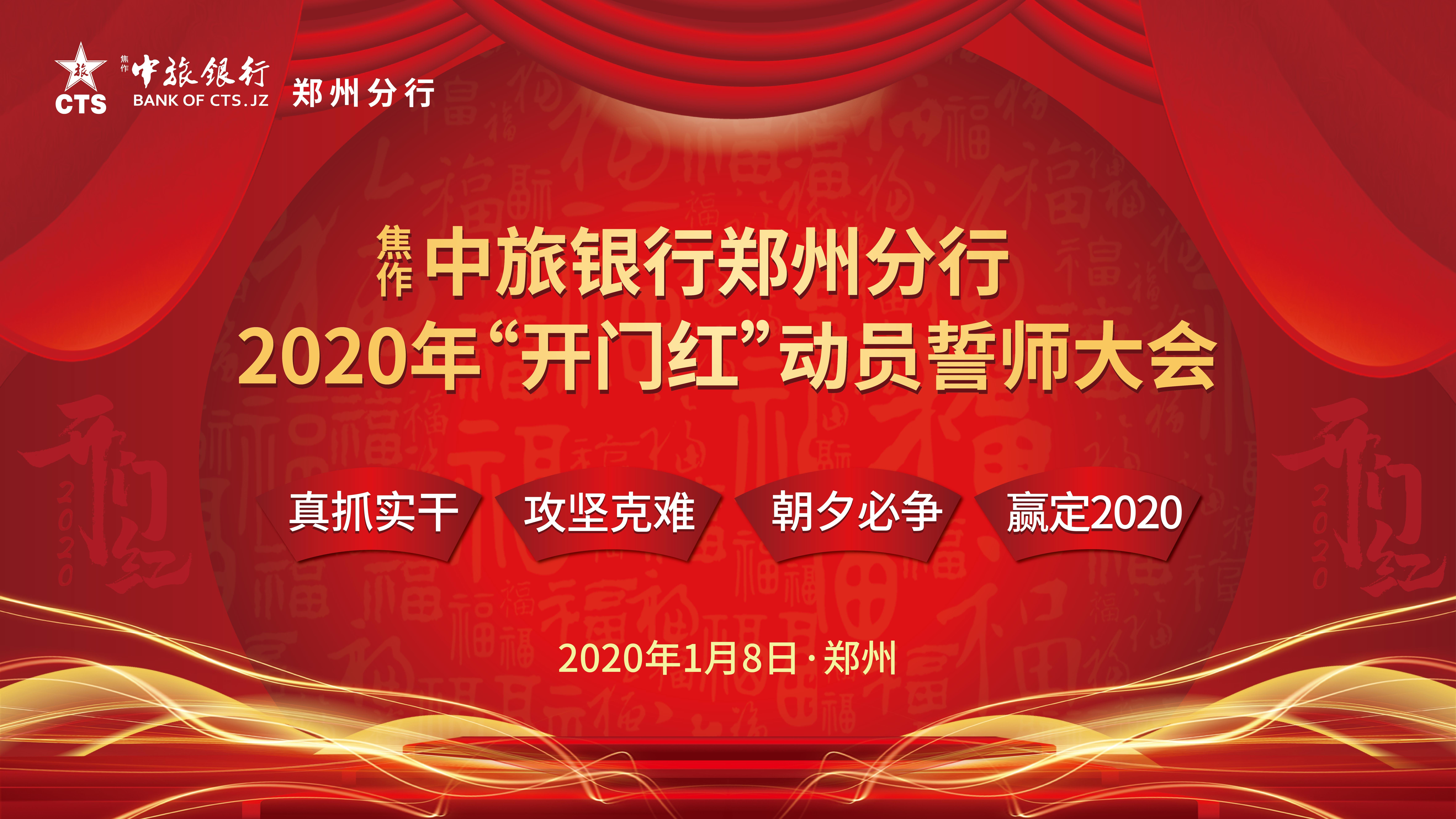焦作中旅银行郑州分行召开2020年