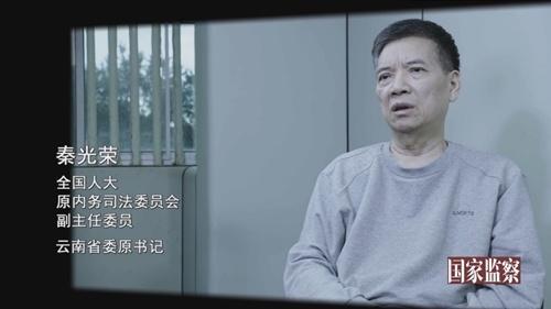 """""""反腐大片""""《国家监察》首播 多名""""老虎""""案件细节首次公开"""