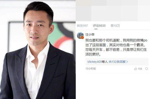 汪小菲向司机道歉 之前曾遭对方大骂并晒视频