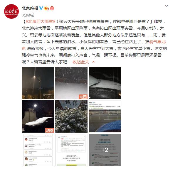 北京迎来大雨雪 密云大兴等地已被白雪覆盖