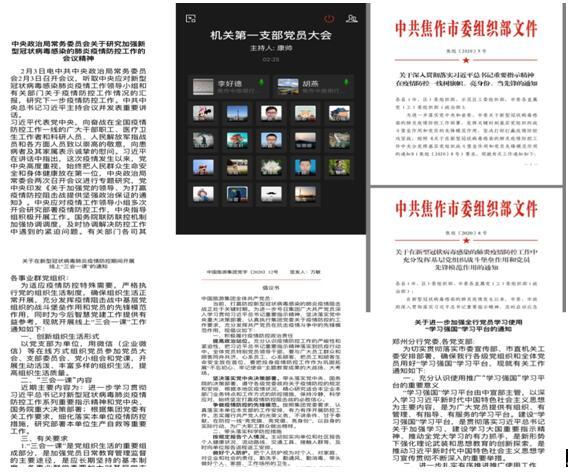 """焦作中旅银行基层党支部积极开展线上""""三会一"""