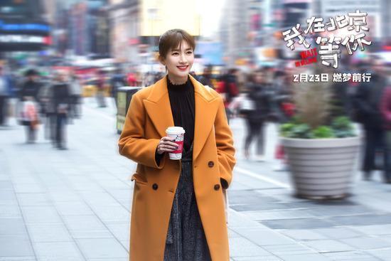 《我在北京等你》定档 一场年轻漂族逐梦的励志之旅